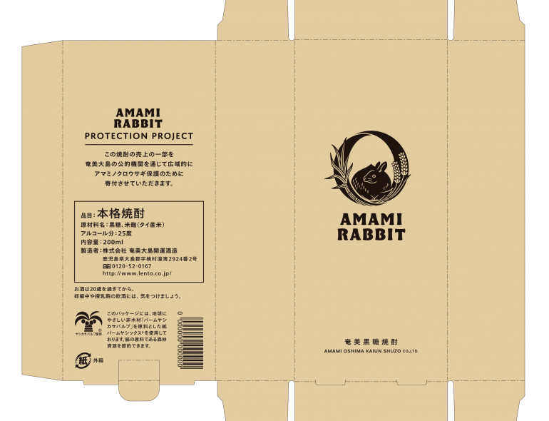 AMAMIRABBIT200ml_BOX(決定版)_1023